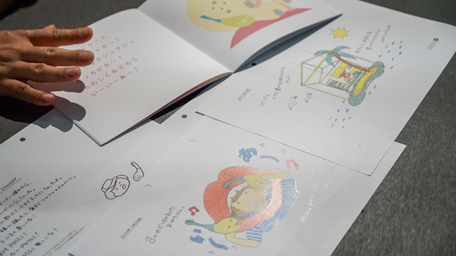 Possiの世界観を描いた絵本