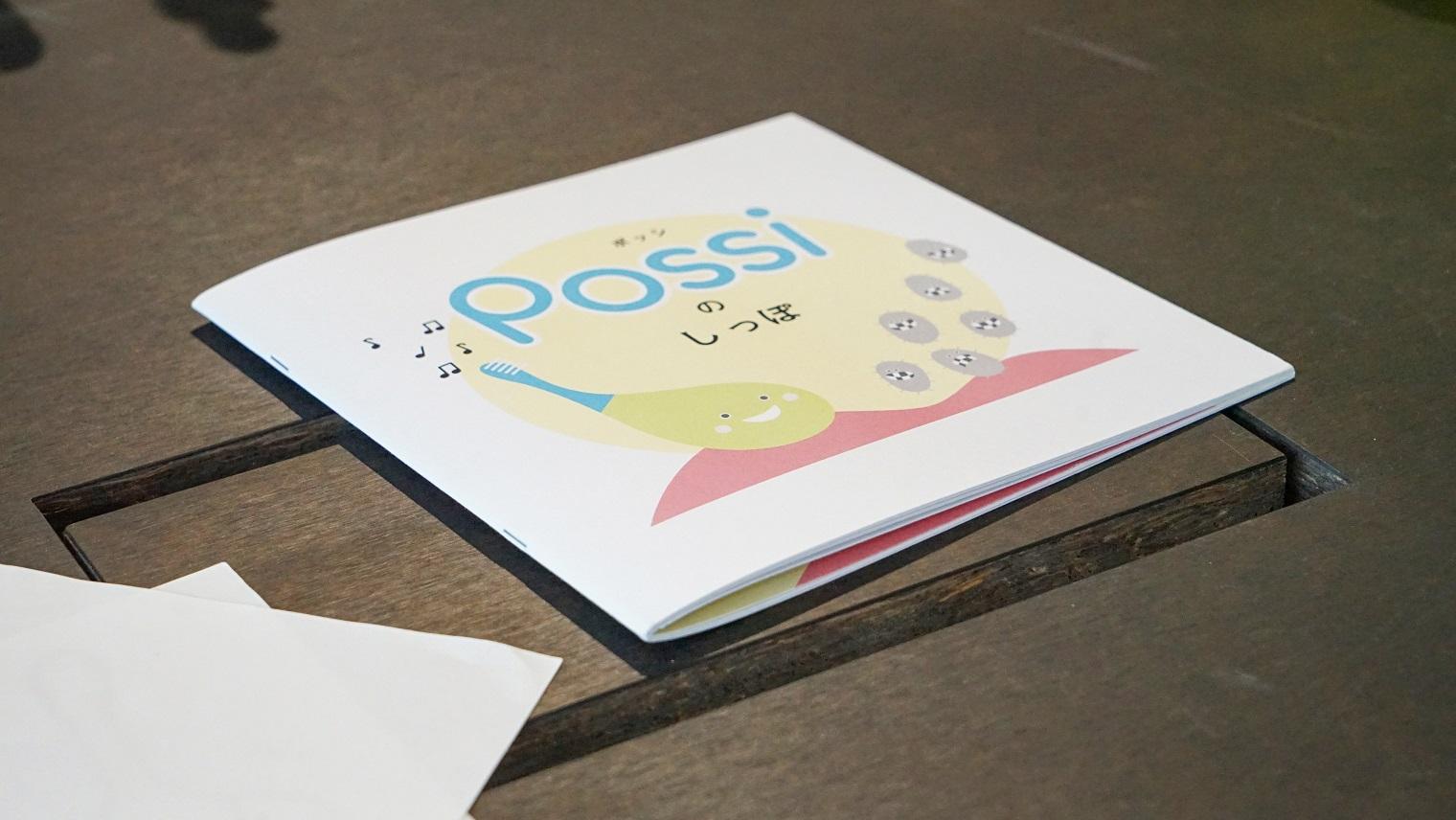 Possiの世界観を表現する絵本