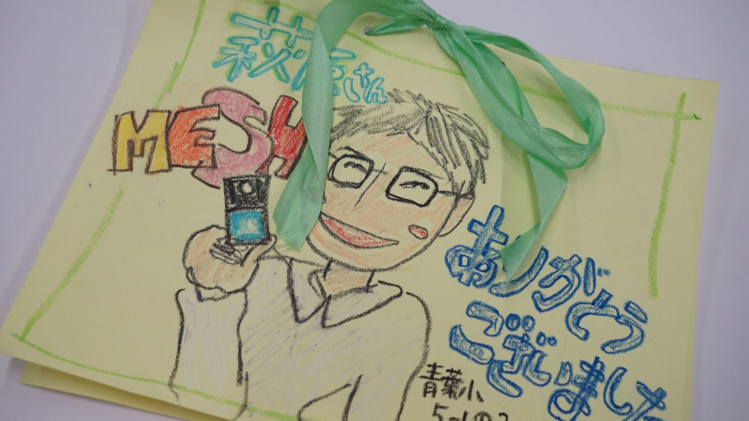 神奈川県相模原市立青葉小学校生徒からのお礼の品