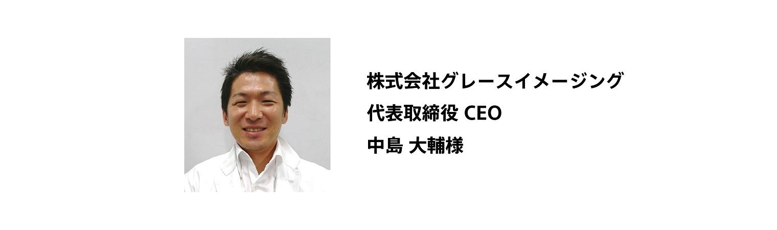 株式会社グレースイメージング 代表取締役 CEO 中島大輔さん