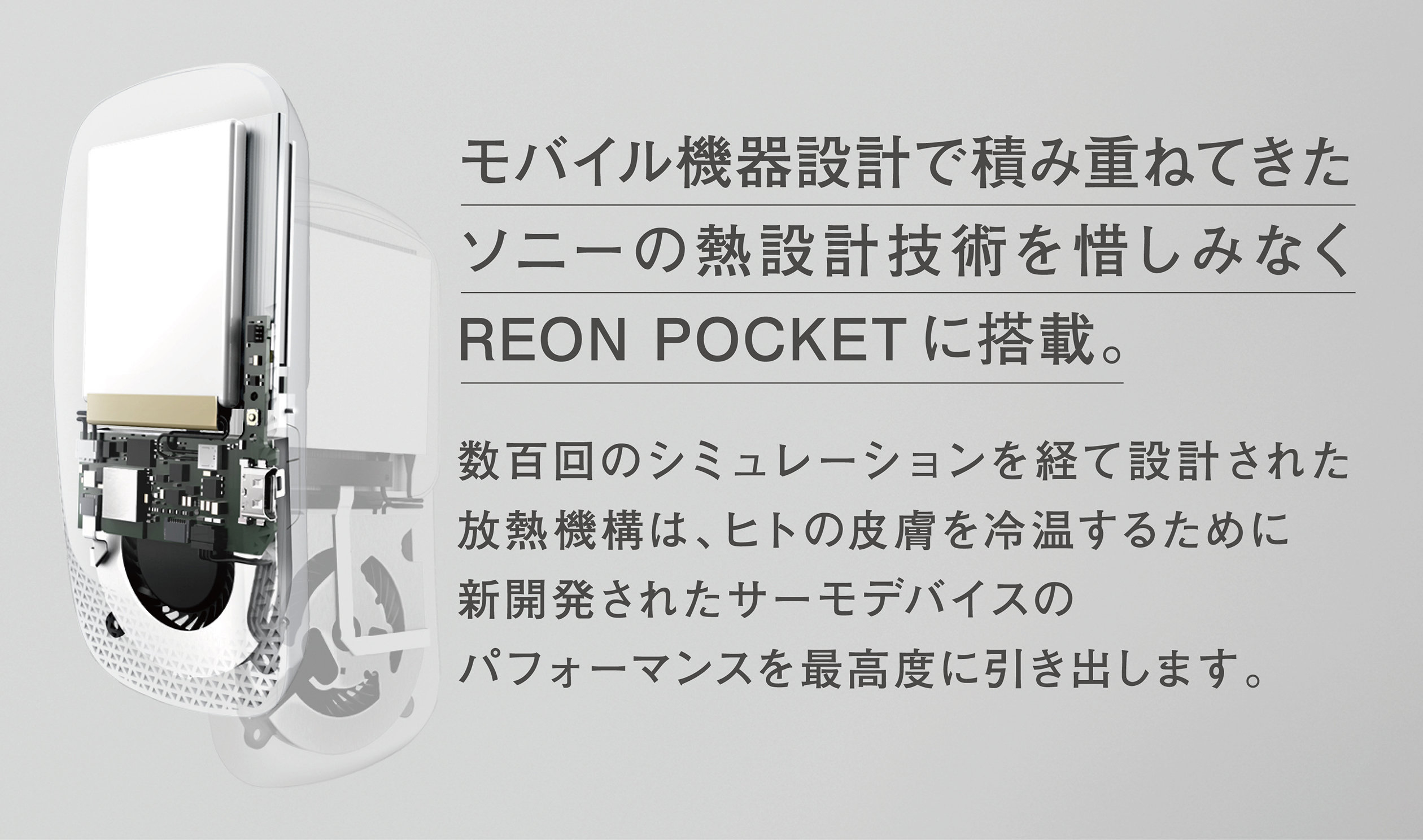 REON POCKET