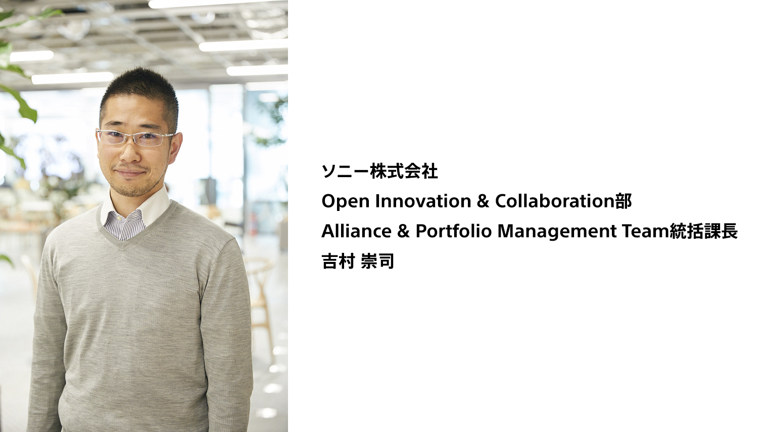 ソニー株式会社 Open Innovation & Collaboration部 Alliance & Portfolio Management Team統括課長 吉村 崇司
