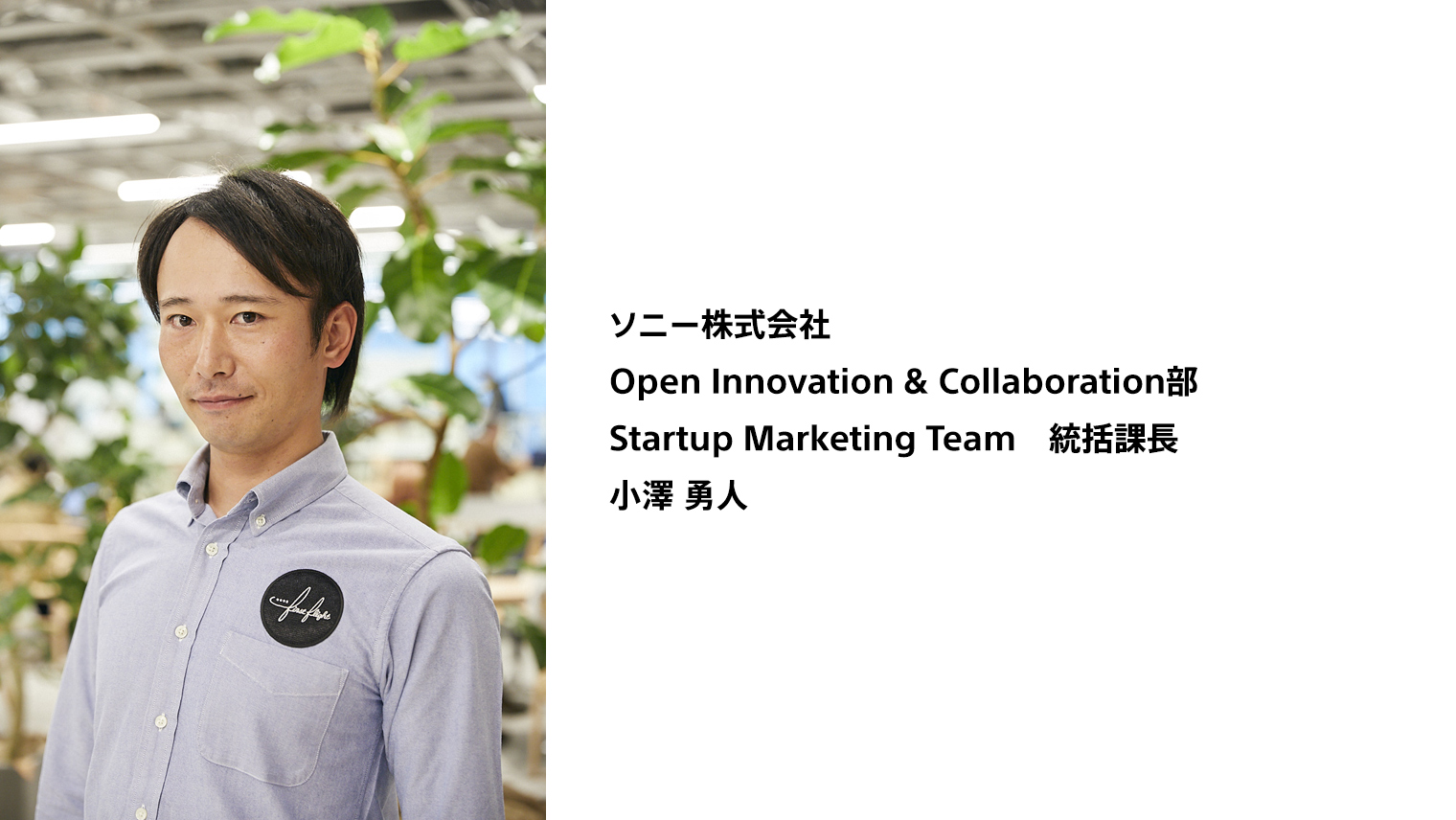 ソニー株式会社 Open Innovation & Collaboration部 Startup Marketing Team 統括課長 小澤 勇人
