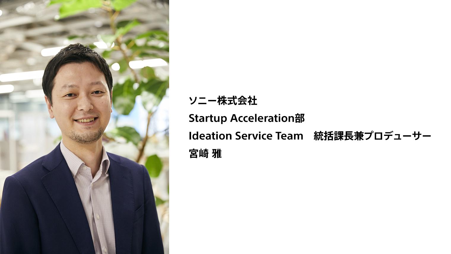ソニー株式会社 Startup Acceleration部 Ideation Service Team 統括課長兼プロデューサー 宮崎 雅