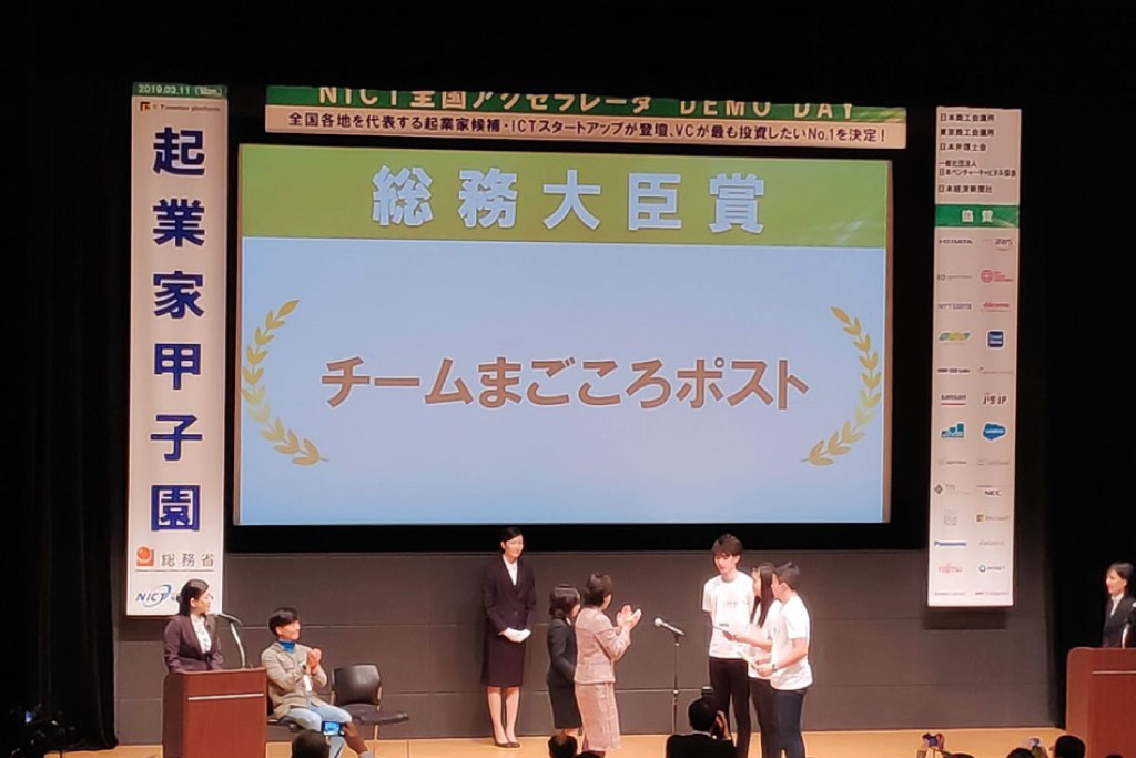 起業家甲子園2019
