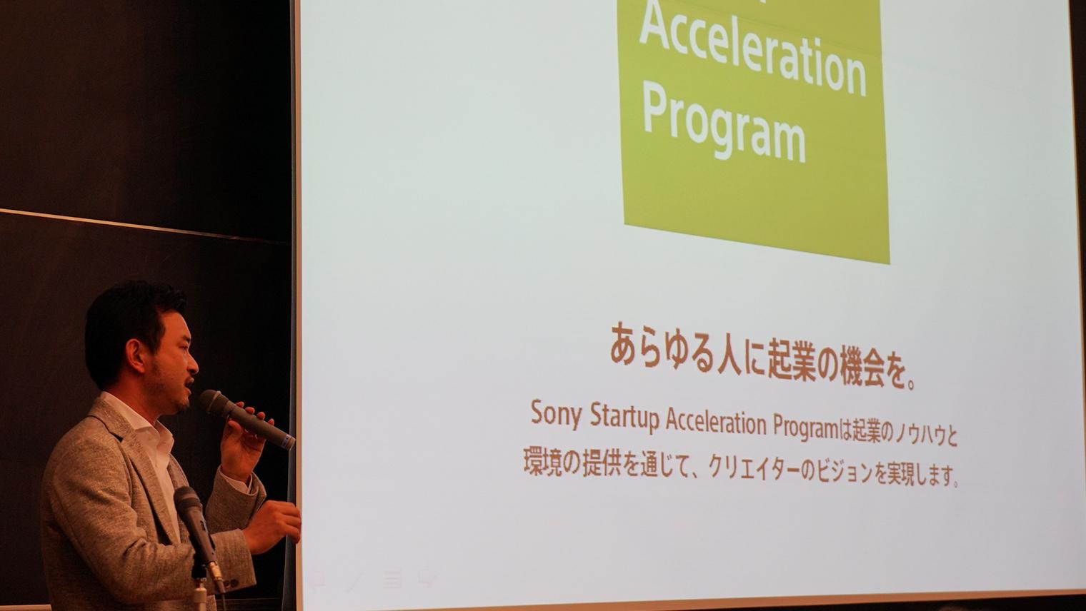 ソニー Startup Acceleration部門 副部門長 小田島 伸至