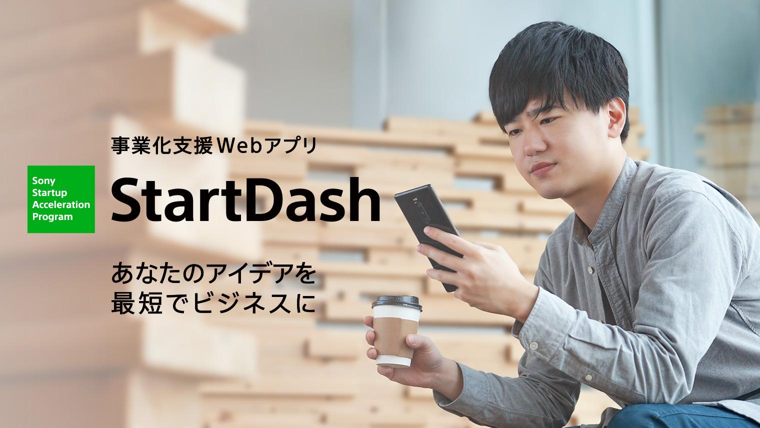 事業化支援アプリ「StartDash」