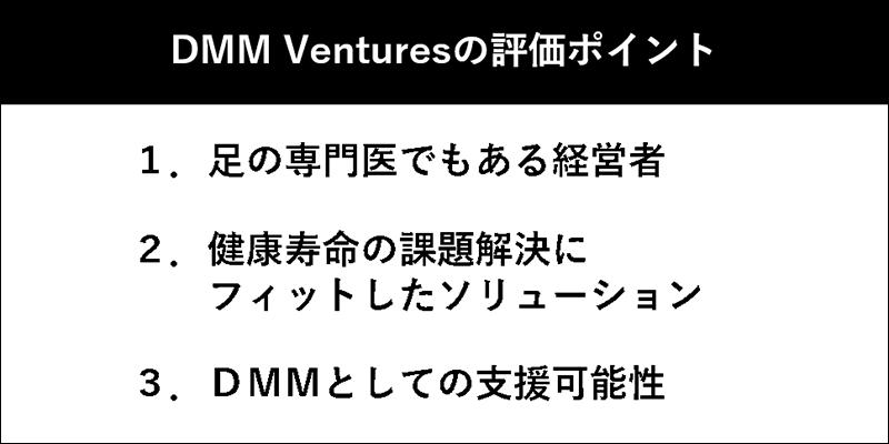DMMVのジャパンヘルスケアに対する評価ポイント