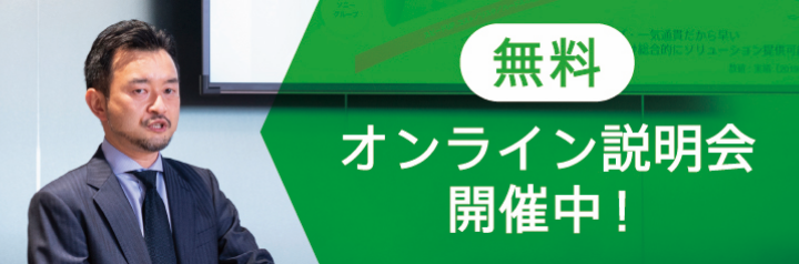 無料オンライン説明会開催中!