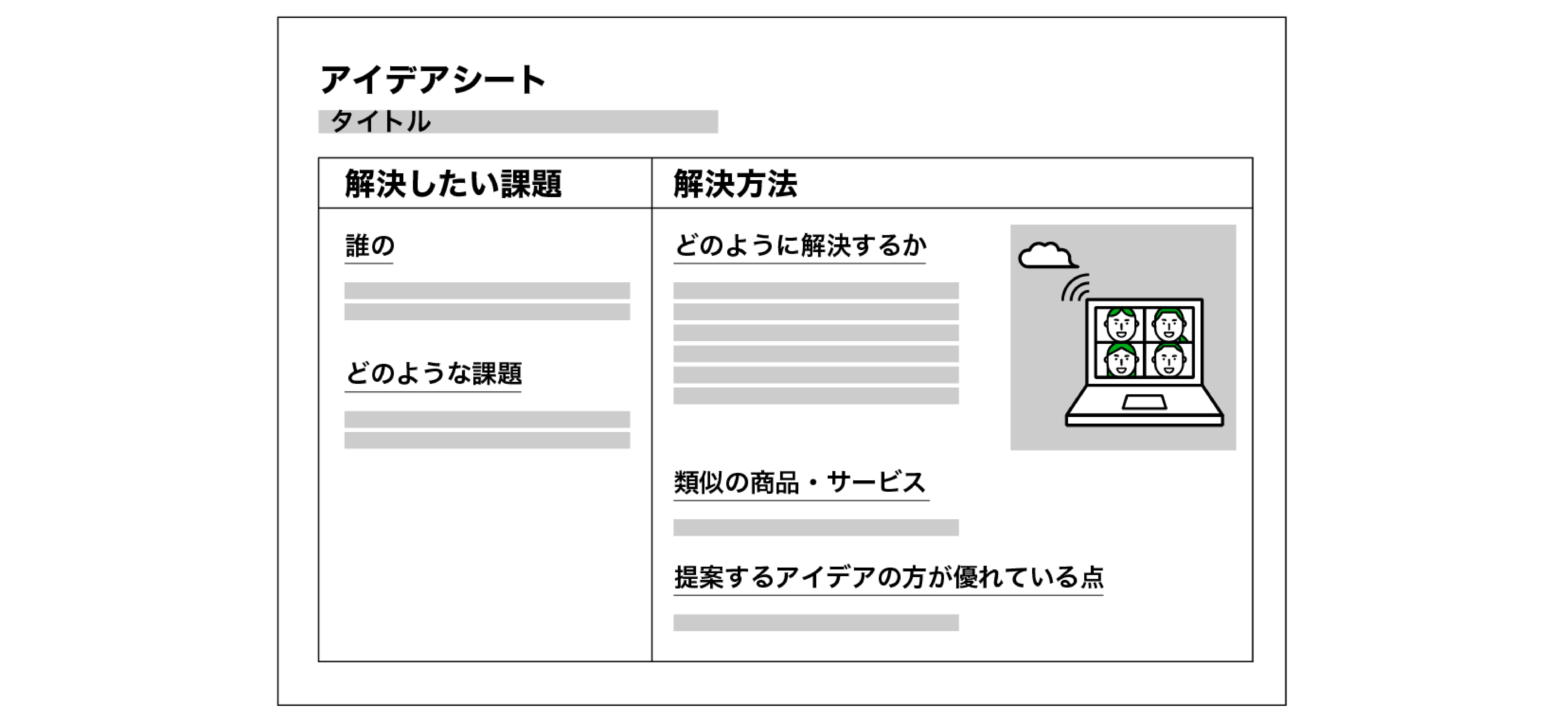 StartDashアイデアシートの画像