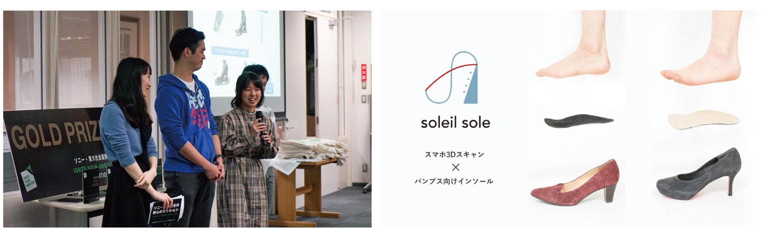 写真左:2019年度のオーディション最終審査優勝チームによるプレゼンテーションの様子、写真右:クラウドファンディング実施中のフルオーダーメイドインソール「soleil sole」