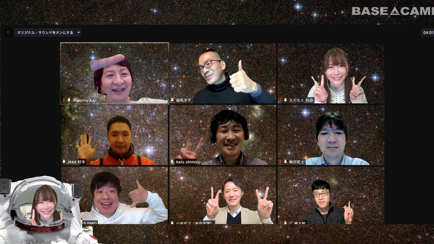 ウェブ会議サービスの画面が宇宙の背景になっている、六人の男女の顔が映し出されている写真