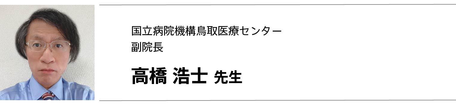 国立病院機構鳥取医療センター 副院長 高橋浩士先生