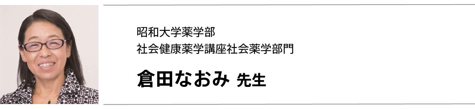 昭和大学薬学部 社会健康薬学講座社会薬学部門 倉田なおみ先生
