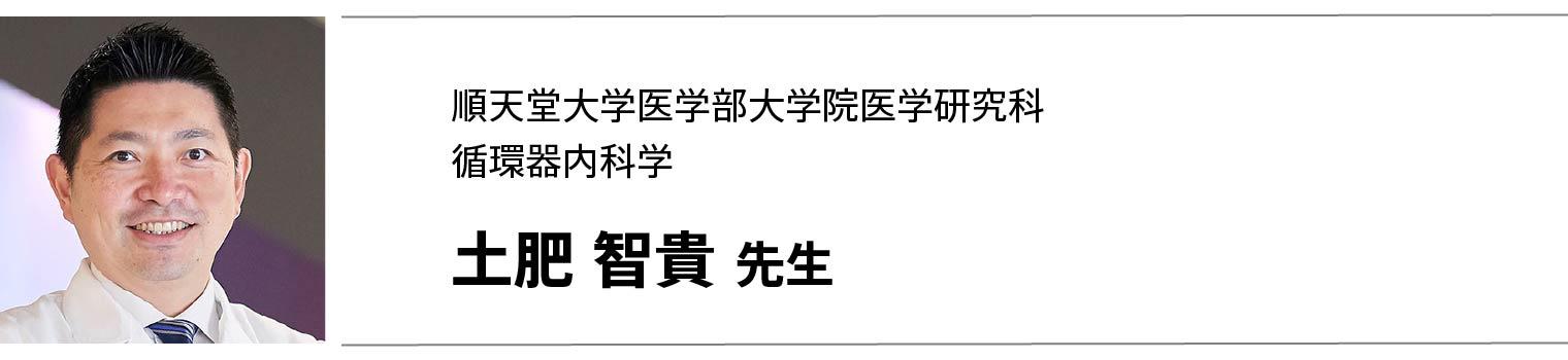 順天堂大学医学部大学院医学研究科 循環器内科学 土肥智貴先生