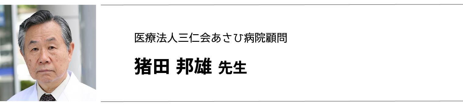 医療法人三仁会あさひ病院顧問 猪田邦雄先生