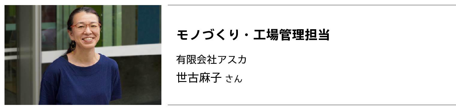 モノづくり工場管理担当 有限会社アスカ 世古 麻子さん