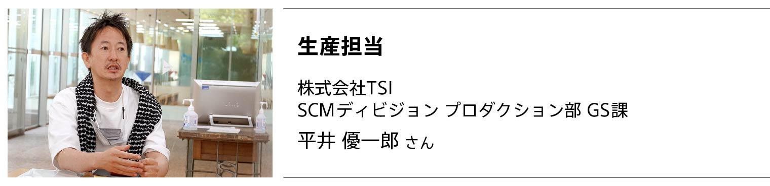 生産担当 株式会社TSI SCMディビジョン プロダクション部 GS課 平井 優一郎さん