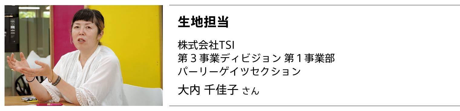 生産担当 株式会社TSI 第3事業ディビジョン 第1事業部 パーリーゲイツセクション 大内 千佳子さん