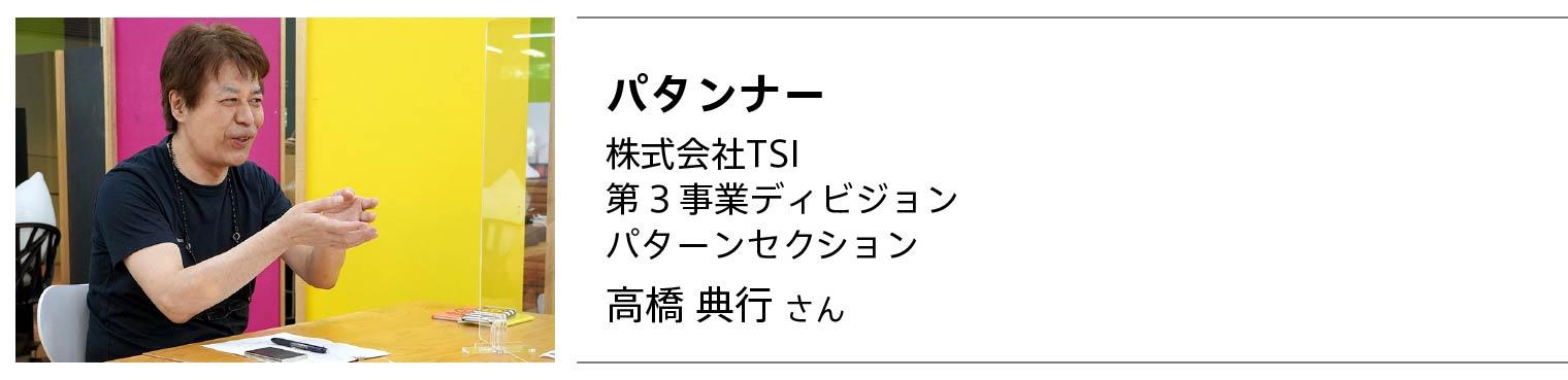 生産担当 株式会社TSI 第3事業ディビジョン パターンセクション 高橋 典行さん