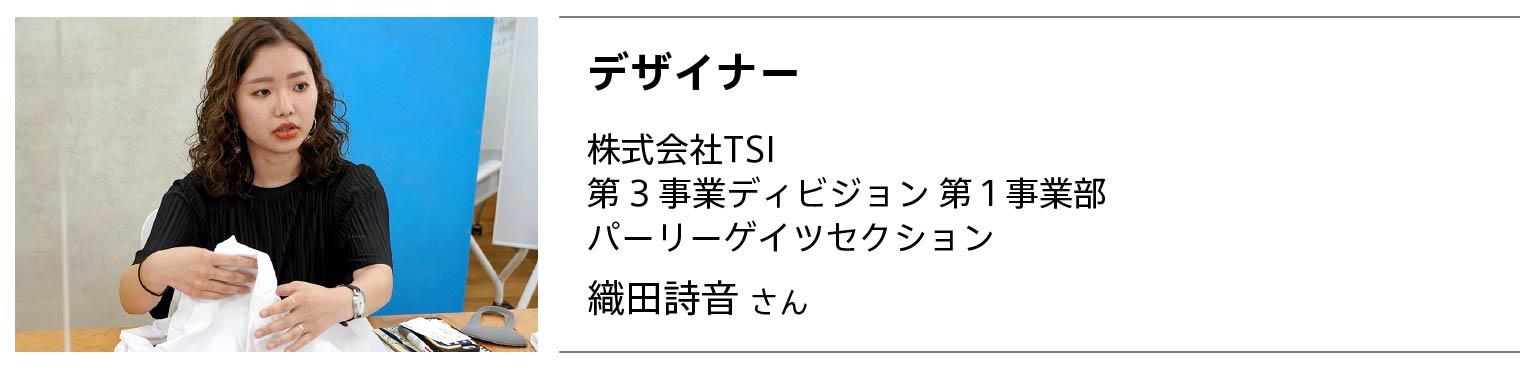 デザイナー 株式会社TSI 第3事業ディビジョン第1事業部 パーリーゲイツセクション 織田 詩音さん