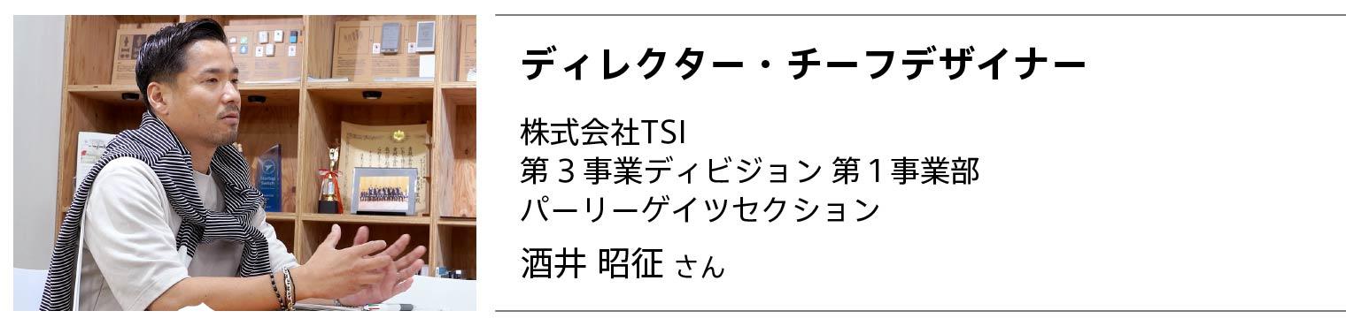 ディレクターとチーフデザイナー 株式会社TSI 第3事業ディビジョン 第1事業部 パーリーゲイツセクション 酒井 昭征さん