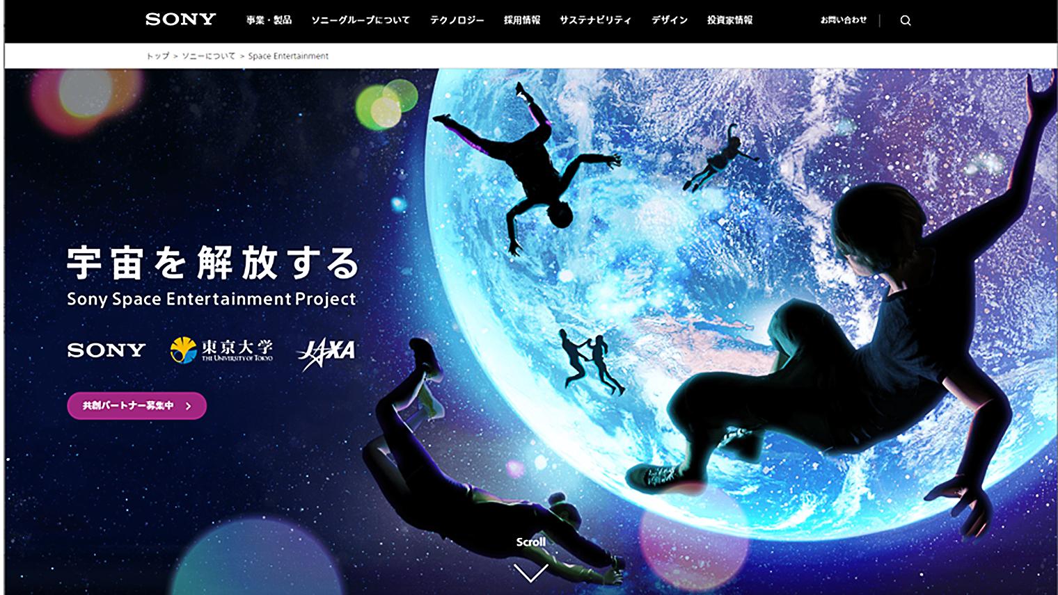 公式Webサイトのトップページの画像 宇宙空間に人々のシルエットが浮いているビジュアルが表示されている