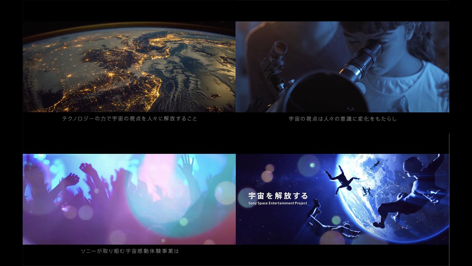 宇宙から見た地球、顕微鏡をのぞき込む研究者、ライブ会場で人々が熱狂している、キービジュアルの画像