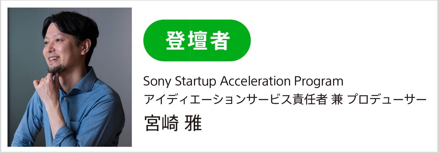 Sony Startup Acceleration Program アイディエーションサービス責任者 兼 プロデューサー 宮崎雅