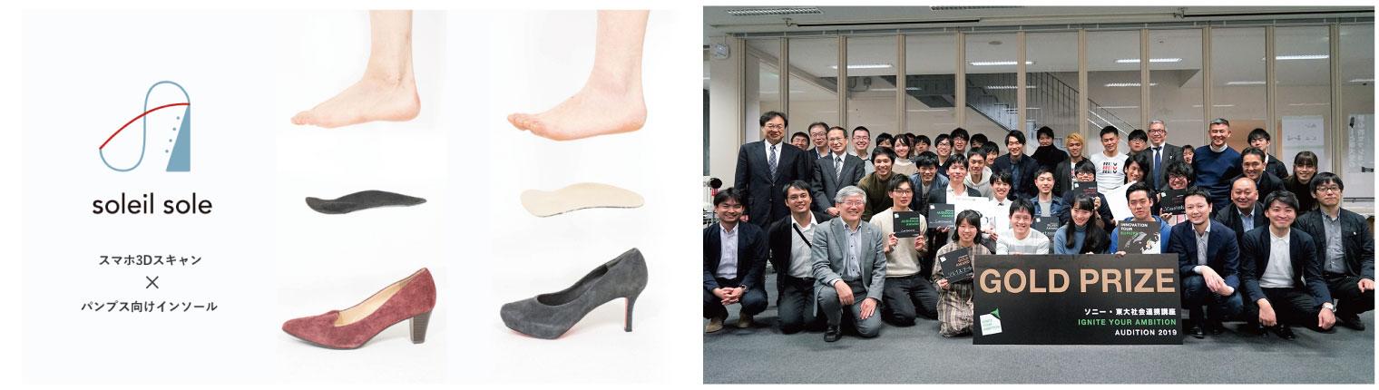 写真左:Soleil Soleのイメージ画像、写真右:社会連携講座の最終審査会での集合写真