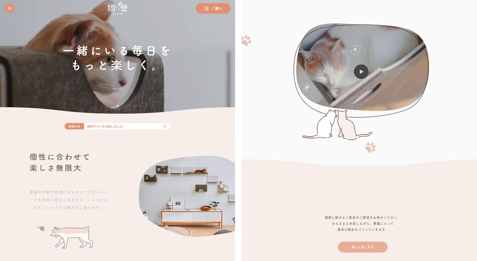 猫壁の公式Webサイト