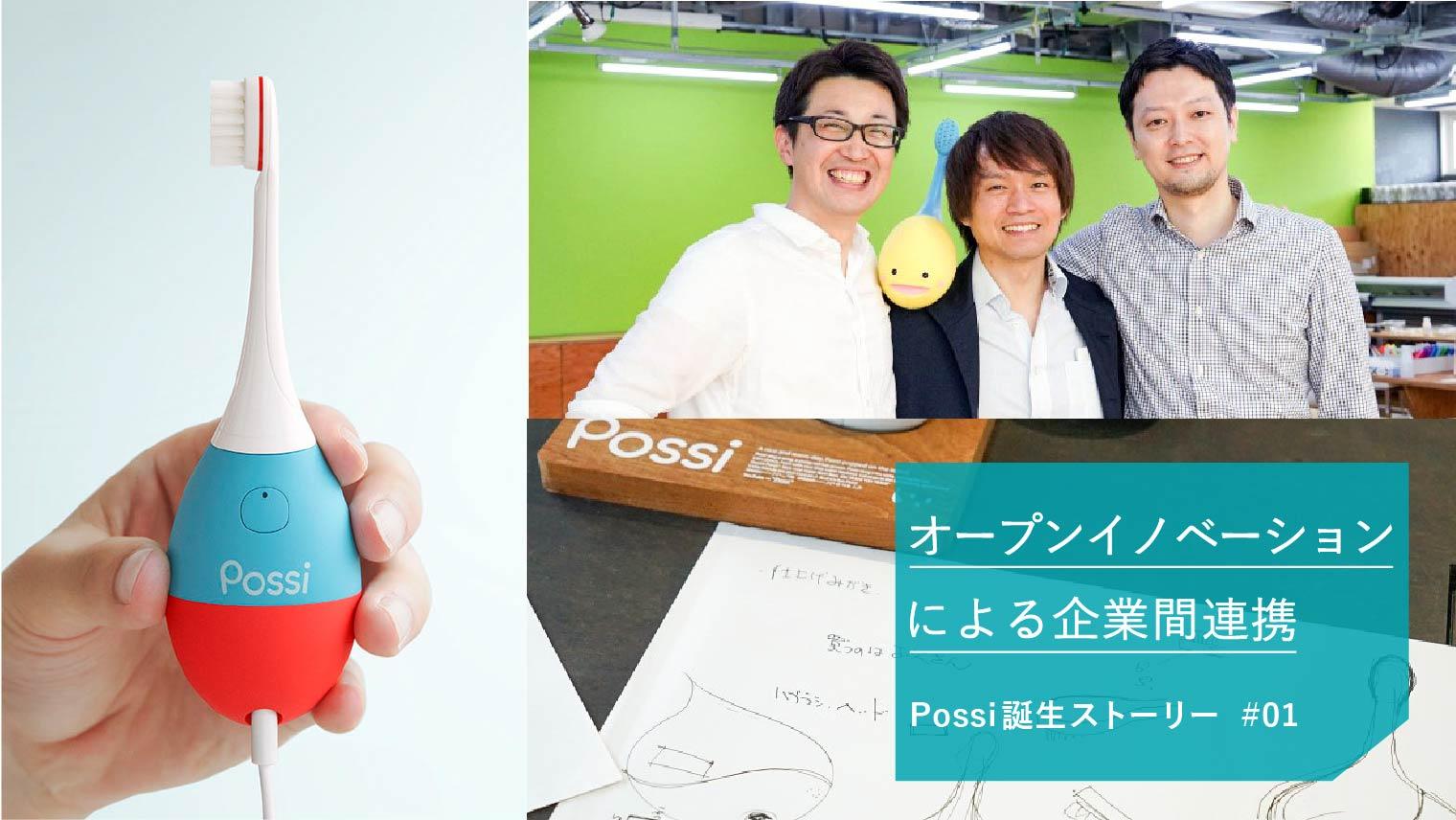 【連載】「ソニー・京セラ・ライオン」大企業の三社共創、9か月でアイデアが形に へのリンク