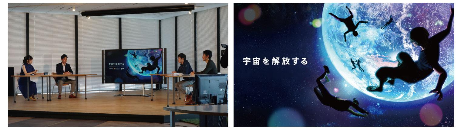 写真左:CEATEC 2020 Onlineの様子、写真右:プロジェクトイメージ図